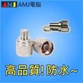 ★AMJ★ 手機導波器專用 N接頭組 (3G 4G 手機 導波器 強波器 專用