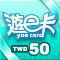遊e卡50點 遊戲點數 線上給序號