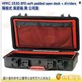 義大利 HPRC 2530 SFD soft padded open deck + dividers 隔板式 氣密箱 黑 公司貨 收納 防水防撞