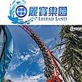 台中麗寶樂園探索樂園門票(2張)