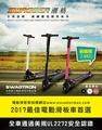 美國SWAGTRON SWAGGER潮格 碳纖維電動滑板車 / 電動摺疊車 / 電動代步車 / 潮格滑板車 / Swagger 潮格 / Swagtron 潮格《意生自行車》