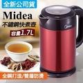 全新公司貨 美的快煮壺Midea 1.7L 雙層不繡鋼 安全防燙 一體成型內膽 全機一年保固