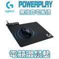 羅技 Logitech Powerplay 無線充電 底座 電競 滑鼠墊