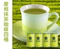 【摩根拉茶】買三送ㄧ★抹茶咖啡(25公克X12包X4桶),共48包➠平均17.5元/包