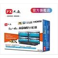【PX大通官方】HDMI分配器 1進4出分配器 訊號分配 HDMI 3D
