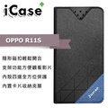 iCase+ OPPO R11S 隱形磁扣側翻皮套(黑)
