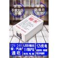 汽車 救援 鋰鐵 電池  電霸  超大 電源  露營 台灣代理 徵經銷商業務