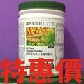 安麗蛋白『原味2020/09』紐崔萊 蛋白素 高蛋白 蛋白 安麗蛋白素 紐崔萊高蛋白 優質蛋白素 全植物配方【930】