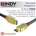 【LINDY 林帝】LINDY 林帝 GOLD系列 DisplayPort 1.4版 公 to 公 傳輸線 1m 36291