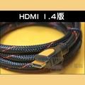 全新 高品質HDMI線 1.4版 4.5米 450公分 24K鍍金端子 保證可用 1080P 雙磁環隔離網