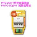 ◇ PRO-WATT (9V)快速充電器TG-9D+2顆9V充電電池