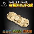 HANLIN Finger8 金屬指尖舒壓陀螺