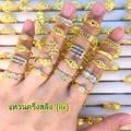 แหวน/สร้อย/ข้อมือ ครึ่งสลึง