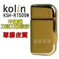 【歌林 Kolin】時尚尊爵皮質充電式刮鬍刀 /KSH-R1500W /父親節 /獅子心家電購物中心