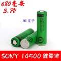 【AI電子】SONY 14500 鋰電池 680mAh 充電 平頭