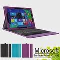 微軟 Microsoft Surface Pro 4 12.3吋 專用混搭多色可裝鍵盤平板電腦皮套 保護套黑色