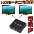 1進2出 HDMI 切換器 一進二出 HDMI 轉接器 一分二 HDMI分配器 hdmi轉接器 分配器 分屏器 有現貨