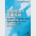 系統程式&作業系統