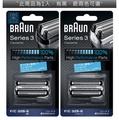【樂活先知】『現貨在台』德國百靈 BRAUN 系列3 電動 刮鬍刀 替換 刀網 (黑/銀)