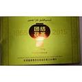 [震宇普洱茶]  湘益 湖南安化黑茶  茯茶 茯磚 高收藏潛力茶款2015年團結茯茶 (960g/磚)