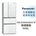 【Panasonic 國際牌】500公升一級能效四門變頻電冰箱-W翡翠白(NR-D500NHGS-W)