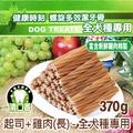 《健康時刻》螺旋多效潔牙骨 - DT009起司+雞肉 (長) / 全犬種適用