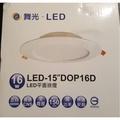 舞光16W LED薄型崁燈 黃光 /暖白/白光6吋筒燈 亮度等於23W螺旋 開孔15公分 dop