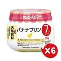 【日本KEWPIE】C-71香蕉布丁(70gX6)