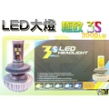⚡R+R⚡ FORCE專用賣場 LED 大燈 雙近燈+雙遠燈 恆亮 直上型 免破壞 無須修改原廠線路