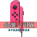 【NS週邊】☆ Switch Joy-Con L 電光粉紅色 左手控制器 單手把 ☆【台灣公司貨 裸裝新品】台中星光電玩
