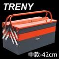 TRENY雙把三層鐵製工具箱中-42CM