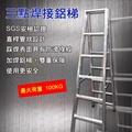 [ 瀚維 二號店 ] 5.0版 焊接 三點焊 馬椅梯 3-16呎 耐重100KG A字梯 馬椅 鋁梯 售 滿焊梯