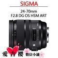 SIGMA 24-70mm F2.8 DG OS HSM ART 公司貨 保固三年 全新 免運