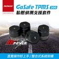 PAPAGO GoSafe TPMS 300 胎壓偵測支援套件 GPS整合式 胎壓偵測 胎壓【禾笙科技】