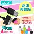 Golf 高速 超速 彩色 90公分 傳輸線 充電線 Apple iphone 4 4s new ipad 2 3 4 *餅乾盒子*