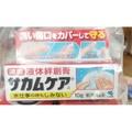 【日本帶回】全新小林製藥 速乾液體絆創膏/液體OK繃  10g
