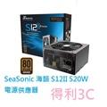 SeaSonic 海韻 S12II 520W電源供應器 銅牌認證