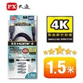 PX大通HDMI高畫質影音線1.5米(支援4K,1.4版本) HDMI-1.5MM