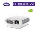 BenQ LED行動微型露營機 GS1(公司貨)