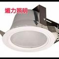 媚力照明~東亞E27燈座15cm嵌燈,15cm橫插+玻鋁製
