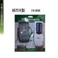 【城市光點】【吊扇零件】吊鐘式吊扇燈具遙控器 10鍵微電腦吊扇燈具遙控器 無線式遙控器 CF-29223