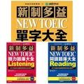<書本熊>2018新制多益 NEW TOEIC 聽力 閱讀題庫大全/NEW TOEIC 單字大全