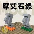 樂高 摩艾石像 積木 鑽石積木 LEGO 鑰匙圈 配件