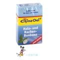 德國百靈油喉糖 系列 代購