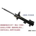 938嚴選 日本TOKICO 馬自達 MPV 2.5 99~02 前避震器桶身 前避震器 前 避震器 桶身 筒身