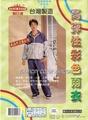 樂樂圍裙屋【彩色套裝雨衣(藍色)】兩件式(雨衣+雨褲)--台灣製