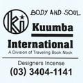"KUUMBA(kumba)""incense""(BODY AND SOUL) Reggie Shop"