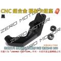 Zero Motor☆CNC 鋁合金 卡鉗座 勁戰三代 原廠前叉 輻射 孔距 100mm 碟盤 245mm 260mm