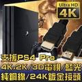 K-Line HDMI to HDMI 1.4版 影音傳輸線(50CM)