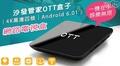 沙發管家OTT盒子4K高清四核Android 6.01(網路電視盒)